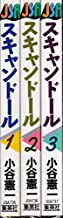 スキャンドール ジャンプスーパーコミックス [少女向け:コミックセット]