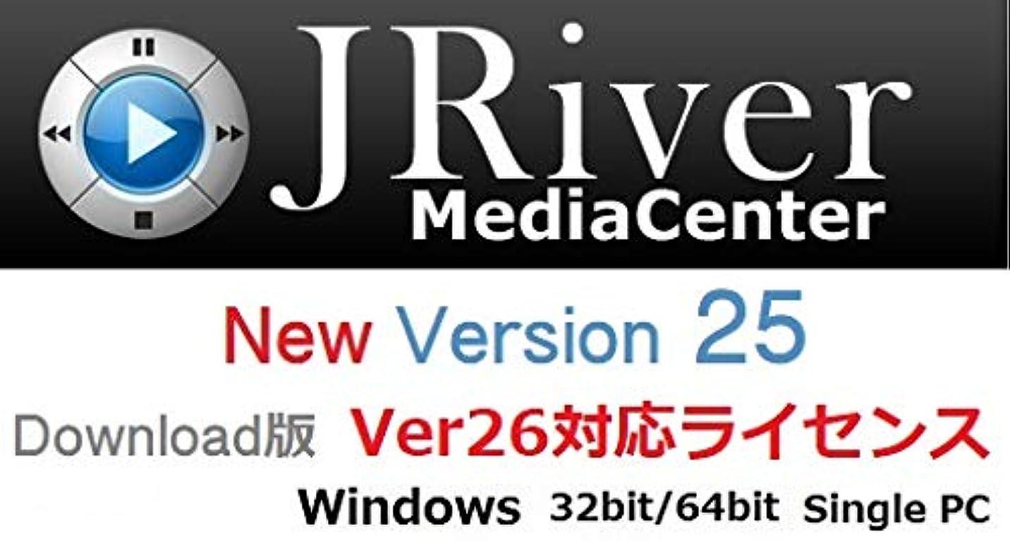 費やす大宇宙欠席JRiver Media Center 25 Windows ダウンロード版 (Ver26対応)