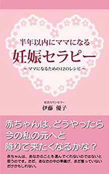 [伊藤 優子]の半年以内にママになる妊娠セラピー~ママになるための12のレシピ~