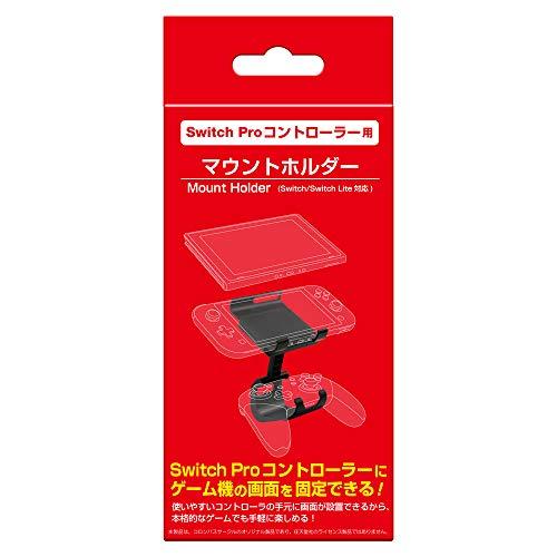 (Switch Proコントローラー用)マウントホルダー - Switch/Switch Lite