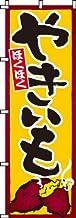 のぼり やきいも(焼芋)(焼き芋) 0100180IN