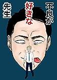 田山1話 不良が好きな先生