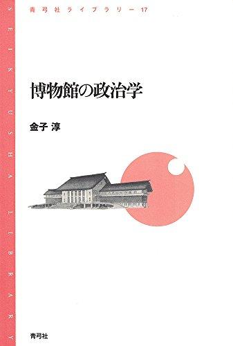 博物館の政治学 (青弓社ライブラリー)