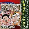広重の浮世絵 東海道五十三次 双六・福笑いセット