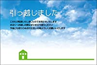 引っ越しはがき【私製はがき】ポストカード 挨拶状(postc_move_08) (8)
