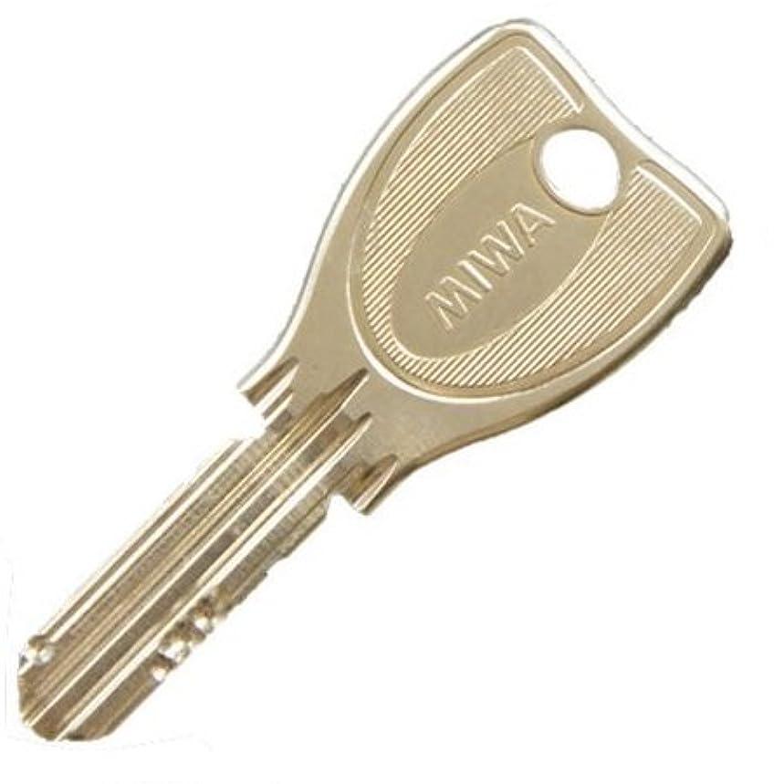 玉息苦しい再現するMIWA PS(DN) メーカー純正合鍵(コカギ)