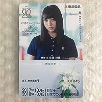 欅坂46 櫻坂46 佐藤詩織 東急電鉄 ワンデーオープンチケット カード