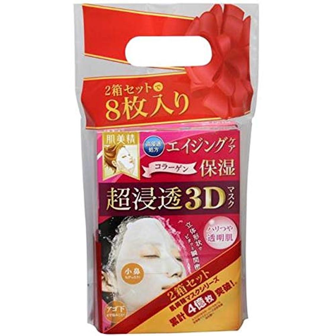 積分涙スリラー【数量限定!お買い得セット!】肌美精 超浸透3Dマスク エイジングケア保湿 2個セット