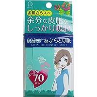 (セット販売)シルクパウダー配合 あぶらとり紙 70枚入×40個セット
