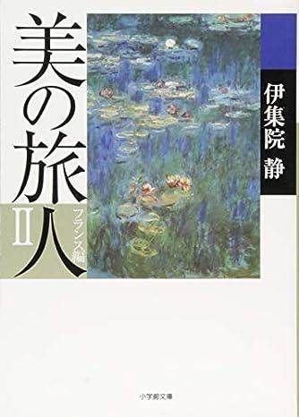 美の旅人 フランス編 (2) (小学館文庫)