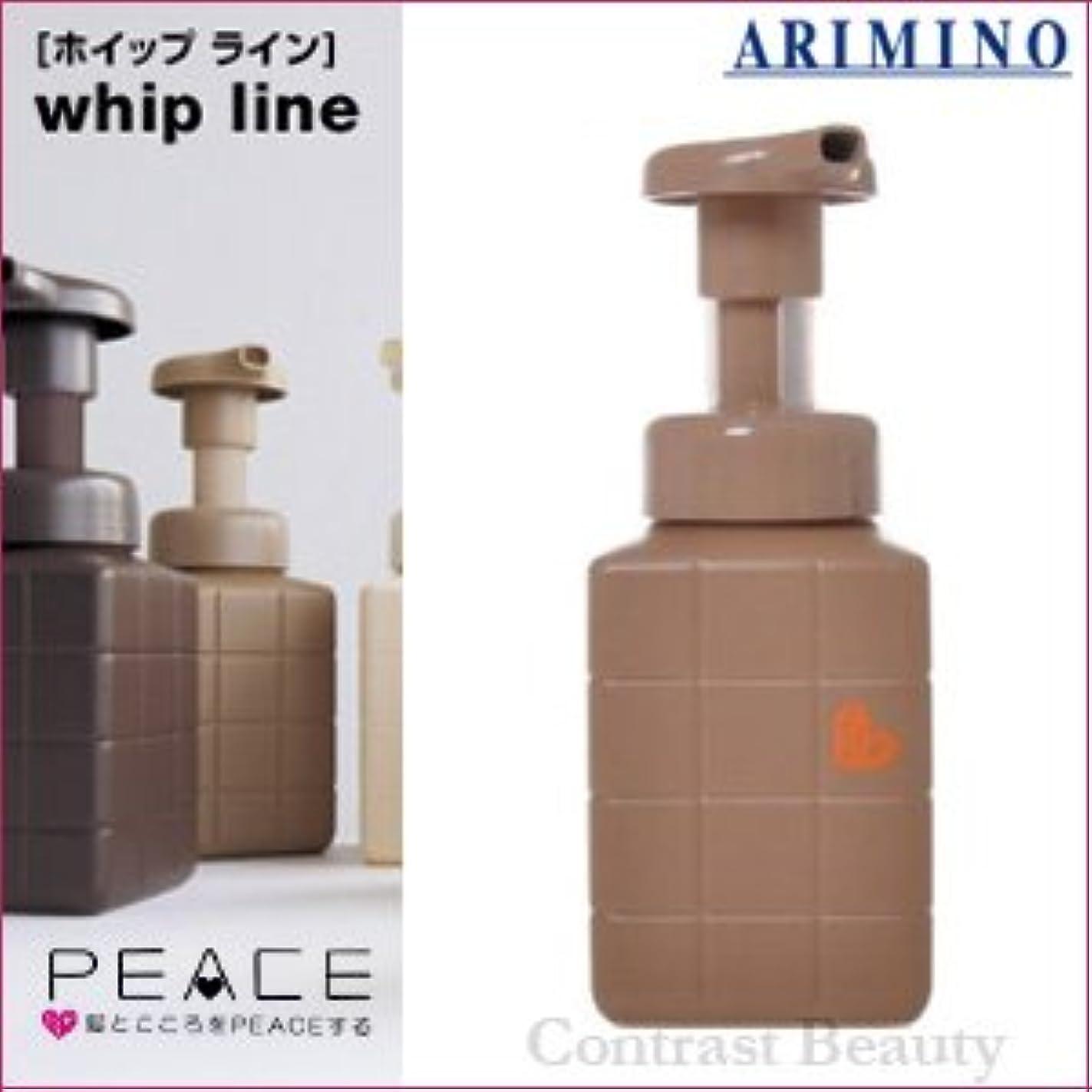 輝度軽減忘れられない【X3個セット】 アリミノ ピース ホイップシリーズ ライトワックス 250g ARIMINO