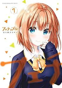 フェチップル(7) (マガジンポケットコミックス)