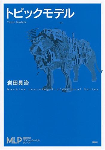 トピックモデル (機械学習プロフェッショナルシリーズ)