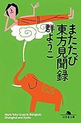 またたび東方見聞録 (幻冬舎文庫)