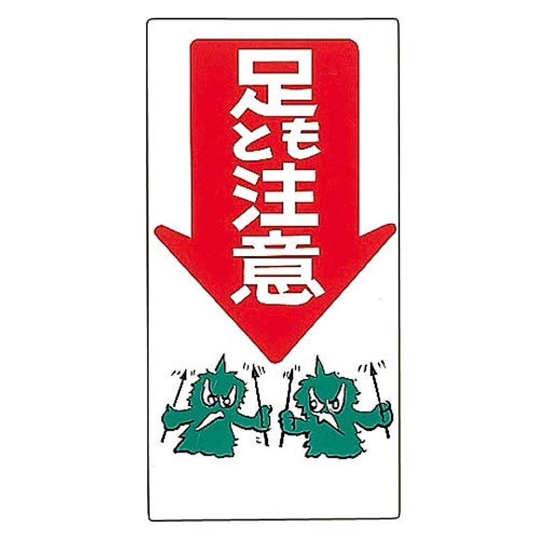 一般的に言えば減少ステッチイラストM 「足もと注意」 M-8/61-3391-14