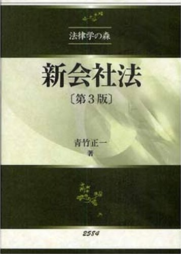 新会社法 第3版 (法律学の森)