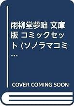 雨柳堂夢咄 文庫版 コミックセット (ソノラマコミック文庫) [マーケットプレイスセット]