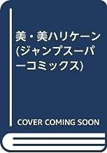 美・美ハリケーン (ジャンプスーパーコミックス)