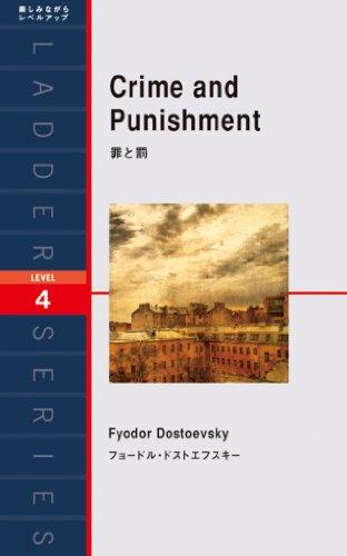 Crime and Punishment 罪と罰 ラダーシリーズ