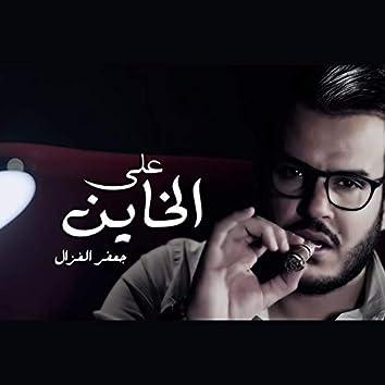 Aala Al Khayen