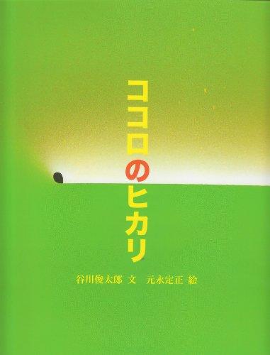 ココロのヒカリ (みるみる絵本)