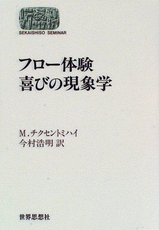 『フロー体験 喜びの現象学』