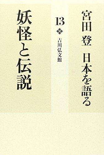 宮田登日本を語る〈13〉妖怪と伝説