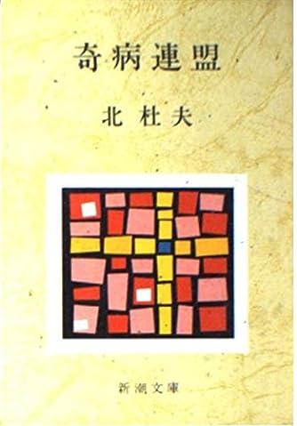 奇病連盟 (新潮文庫 き 4-12)