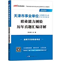 中公教育2020天津市事业单位公开招聘工作人员考试教材:职业能力测验历年真题汇编详解