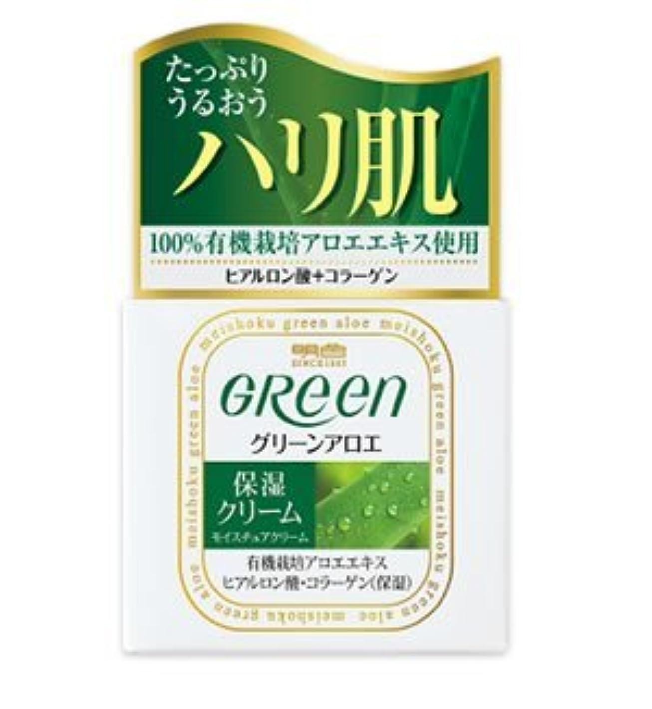 警察署地味な登録(明色)グリーン モイスチュアクリーム 48g(お買い得3個セット)