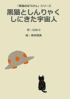 [橋本直美, ひみつ]の黒猫としんりゃくしにきた宇宙人 黒猫のぼうけん