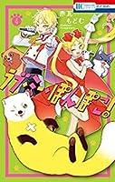 ラブ・ミー・ぽんぽこ! コミック 全4冊セット
