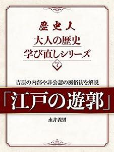 大人の歴史学び直しシリーズ 4巻 表紙画像