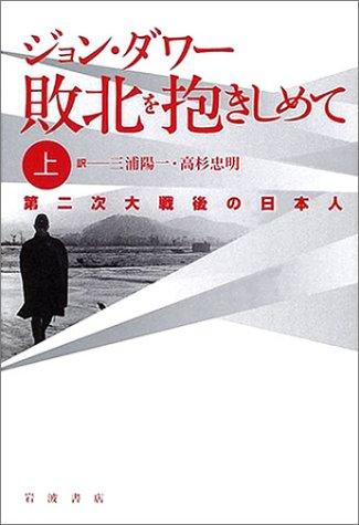 敗北を抱きしめて〈上〉―第二次大戦後の日本人