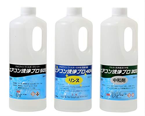 3本セットプロ仕様 アルミフィンクリーナー (1.0kg) エアコン洗浄プロ505エアコン洗浄剤 ・リンス剤 (1.0kg) エアコン洗浄プロ404・中和剤 (1.0kg) エアコン洗浄プロ303 アルカリ洗浄廃液の中和 (業務用プロ仕様)