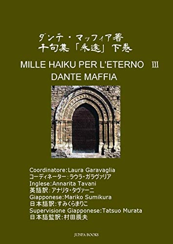 Dante Maffia Senkushu Eien 3 (Japanese Edition)