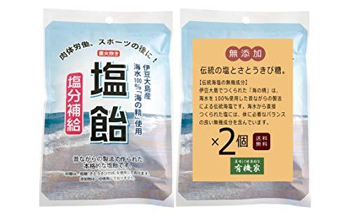 無添加 塩飴 72g×2袋★ ネコポス ★ 伝統海塩「海の精」使用 ■ 国内産粗糖使用 ★程よい塩味とまろやかな甘みが特徴です。溶けにくく個包装なので携帯にも便利!夏場のスポーツ時など、ちょっとした塩分補給にもおすすめです。