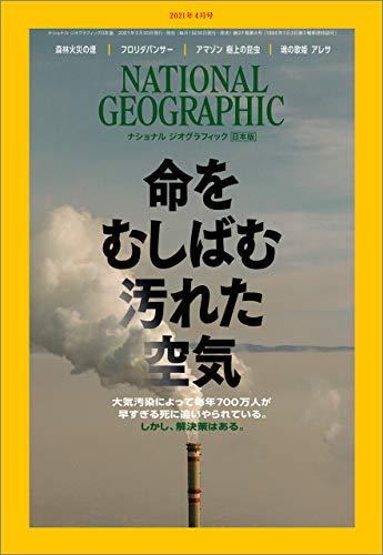 ナショナル ジオグラフィック日本版 2021年4月号 [雑誌]