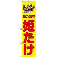 のぼり 旬の味覚 姫たけ 黄 JAS-040 [並行輸入品]