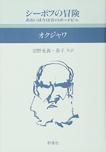 シーポフの冒険 あるいは今は昔のボードビル (現代のロシア文学)の詳細を見る