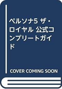 ペルソナ5 ザ・ロイヤル 公式コンプリートガイド
