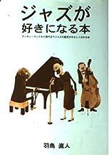 ジャズが好きになる本―ディキシーランドから現代までジャズの歴史がやさしく分かる本 (Yell books)