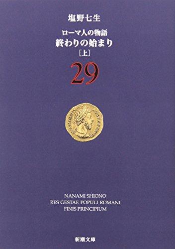 ローマ人の物語 (29) 終わりの始まり(上) (新潮文庫)