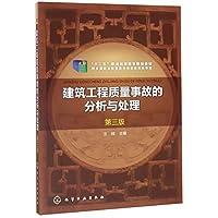 建筑工程质量事故的分析与处理(第三版)(汪绯)
