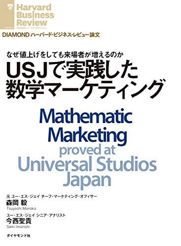 USJで実践した数学マーケティング DIAMOND ハーバード・ビジネス・レビュー論文