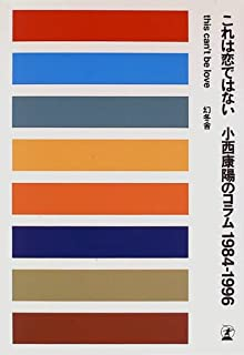 これは恋ではない—小西康陽のコラム 1984‐1996