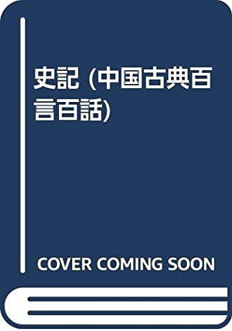 史記 (中国古典百言百話)