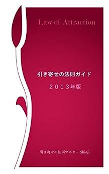 [Shinji]の引き寄せの法則ガイド 2013年版