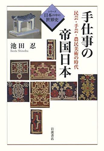 手仕事の帝国日本: 民芸・手芸・農民美術の時代 (シリーズ日本の中の世界史)