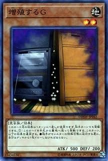 増殖するG スーパーレア 遊戯王 デッキビルドパック スピリット・ウォリアーズ dbsw-jp042